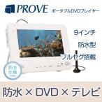 PROVE IT-09MDF1-IP [9インチ ポータブルDVDプレーヤー 地デジ 防水 フルセグ搭載]