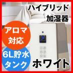 コイズミ ASH-601/W(ASH601/W) ホワイト[ハイブリッド加湿器]