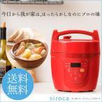 ショッピング圧力鍋 (ポイント2倍) シロカ siroca SPC-101 [レッド] [電気圧力鍋クックマイスター]
