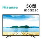 ハイセンス(Hisense) 50型(50インチ) 液晶テレビ フルHD(フルハイビジョン) LED 地上・BS・110度CSデジタル 外付けHDD対応 HS50K220