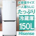 Hisense 冷蔵庫 HR-D15A
