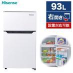 ハイセンス Hisense HR-B95A ホワイト [冷蔵庫 (93L・右開き・2ドア)]