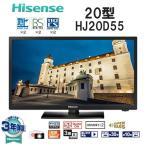 (ポイント2倍) Hisense HJ20D55 [20V型地上・BS・CSデジタル ハイビジョンLED液晶テレビ]