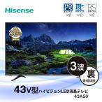 ハイセンスジャパン IPSパネル フルハイビジョンLED液晶テレビ 43A50 43.0インチ