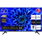 Hisense ハイセンス 50E6G 50V型 50型 50インチ 地上 BS CSデジタル 4Kテレビ 液晶テレビ 4Kチューナー内蔵 買い替え 映画