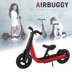 エアバギー キック&スクート ルビーレッド 子供用 キックバイク キックボード 保証期間:2年