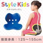 Yahoo!総合通販PREMOAStyle Kids L (スタイルキッズ L) 正規品 スタイル 子ども用 座椅子 StyleKids BS-SK1941F-B ブルー
