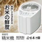 山本電気 道場六三郎 MB-RC23(W) 匠味米 [家庭用精米機 (5合)]