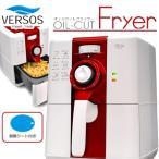 VERSOS(ベルソス) VS-KE40 オイルカットフライヤー 油を使わず電気で揚げ物調理ノンフライヤー