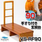 VERSOS(ベルソス) VS-RF90 手すり付き玄関台(90cm) 玄関の段差緩和・解消 足腰の負担軽減 ステップ 木製 介護 介助 補助 VSRF90