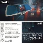 Saiel SLI-ALV360 360°カメラ搭載ミラー型ドライブレコーダー