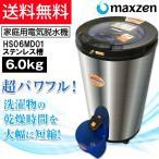 maxzen(マクスゼン) HS06MD01 [家庭内用電気脱水機 (6.0kg)] 小型
