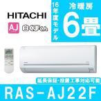 エアコン 日立 白くまくん 主に6畳用 RAS-AJ22F クリアホワイト HITACHI 工事対応可能