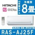 エアコン 日立 白くまくん 主に8畳用 RAS-AJ25F クリアホワイト HITACHI 工事対応可能