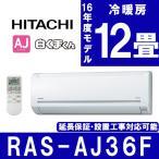 エアコン 日立 白くまくん 主に12畳用 RAS-AJ36F クリアホワイト HITACHI 工事対応可能