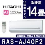 エアコン 日立 白くまくん 主に14畳用 RAS-AJ40F2 クリアホワイト HITACHI 工事対応可能