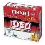 maxell DRW47PWB.S1P10S A [データ用DVD-RW(2倍速・10枚組) インクジェット対応]