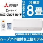 エアコン 三菱電機 霧ヶ峰 主に8畳用 MSZ-ZW2516-W ウェーブホワイト MITSUBISHI 工事対応可能