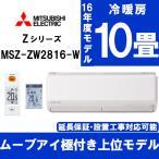 エアコン 三菱電機 霧ヶ峰 主に10畳用 MSZ-ZW2816-W ウェーブホワイト MITSUBISHI 工事対応可能