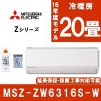 エアコン 三菱電機 霧ヶ峰 主に20畳用 単相200V MSZ-ZW6316S-W ウェーブホワイト MITSUBISHI 工事対応可能