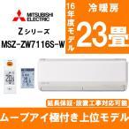 エアコン 三菱電機 霧ヶ峰 主に23畳用 単相200V MSZ-ZW7116S-W ウェーブホワイト MITSUBISHI 工事対応可能