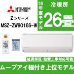 エアコン 三菱電機 霧ヶ峰 主に26畳用 単相200V MSZ-ZW8016S-W ウェーブホワイト MITSUBISHI 工事対応可能