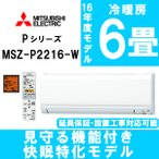 エアコン 三菱電機 霧ヶ峰 主に6畳用 MSZ-P2216-W ピュアホワイト MITSUBISHI 工事対応可能
