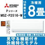 エアコン 三菱電機 霧ヶ峰 主に8畳用 MSZ-P2516-W ピュアホワイト MITSUBISHI 工事対応可能