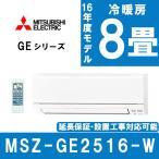 エアコン 三菱電機 霧ヶ峰 主に8畳用 MSZ-GE2516-W ピュアホワイト MITSUBISHI 工事対応可能