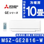 エアコン 三菱電機 霧ヶ峰 主に10畳用 MSZ-GE2816-W ピュアホワイト MITSUBISHI 工事対応可能