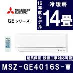 エアコン 三菱電機 霧ヶ峰 主に14畳用 単相200V MSZ-GE4016S-W ピュアホワイト MITSUBISHI 工事対応可能
