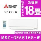 エアコン 三菱電機 霧ヶ峰 主に18畳用 単相200V MSZ-GE5616S-W ピュアホワイト MITSUBISHI 工事対応可能