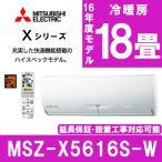 エアコン 三菱電機 霧ヶ峰 Xシリーズ 主に18畳用 単相200V MSZ-X5616S-W ウェーブホワイト MITSUBISHI 工事対応可能
