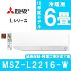(ポイント2倍) エアコン 三菱電機 霧ヶ峰 主に6畳用 MSZ-L2216-W ウェーブホワイト MITSUBISHI 工事対応可能