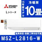 エアコン 三菱電機 霧ヶ峰 主に10畳用 MSZ-L2816-W ウェーブホワイト MITSUBISHI 工事対応可能