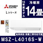 エアコン 三菱電機 霧ヶ峰 主に14畳用 単相200V MSZ-L4016S-W ウェーブホワイト MITSUBISHI 工事対応可能