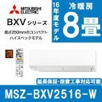 エアコン 三菱電機 霧ヶ峰 BXVシリーズ 主に8畳用 MSZ-BXV2516-W MITSUBISHII 工事対応可能