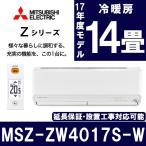 エアコン 三菱電機 霧ヶ峰 Zシリーズ 主に14畳用 単相200V MSZ-ZW4017S-W ウェーブホワイト MITSUBISHI 工事対応可能