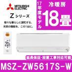 エアコン 三菱電機 霧ヶ峰 Zシリーズ 主に18畳用 単相200V MSZ-ZW5617S-W ウェーブホワイト MITSUBISHI 工事対応可能