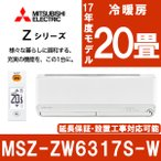エアコン 三菱電機 霧ヶ峰 Zシリーズ 主に20畳用 単相200V MSZ-ZW6317S-W ウェーブホワイト MITSUBISHI 工事対応可能