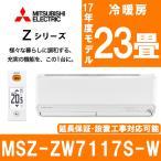 エアコン 三菱電機 霧ヶ峰 Zシリーズ 主に23畳用 単相200V MSZ-ZW7117S-W ウェーブホワイト MITSUBISHI 工事対応可能