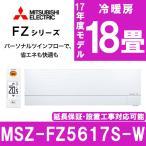エアコン 三菱電機 霧ヶ峰 FZシリーズ 主に18畳用 単相200V MSZ-FZ5617S-W シルキープラチナ MITSUBISHI 工事対応可能