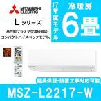エアコン 三菱電機 霧ヶ峰 Lシリーズ 主に6畳用 MSZ-L2217-W ウェーブホワイト MITSUBISHI 工事対応可能