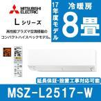 (ポイント3倍) エアコン 三菱電機 霧ヶ峰 Lシリーズ 主に8畳用 MSZ-L2517-W ウェーブホワイト MITSUBISHI 工事対応可能