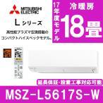 (ポイント3倍) エアコン 三菱電機 霧ヶ峰 Lシリーズ 主に18畳用 単相200V MSZ-L5617S-W ウェーブホワイト MITSUBISHI 工事対応可能