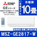 エアコン 三菱電機 霧ヶ峰 GEシリーズ 主に10畳用 MSZ-GE2817-W ウェーブホワイト MITSUBISHI 工事対応可能