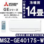 (ポイント3倍) エアコン 三菱電機 霧ヶ峰 GEシリーズ 主に14畳用 単相200V MSZ-GE4017S-W ウェーブホワイト MITSUBISHI 工事対応可能