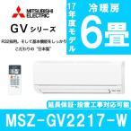 エアコン 三菱電機 霧ヶ峰 主に6畳用 MSZ-GV2217-W ピュアホワイト MITSUBISHI 工事対応可能