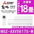エアコン 三菱電機 霧ヶ峰 AXVシリーズ 主に18畳用 単相200V MSZ-AXV5617S-W パウダースノウ MITSUBISHI 工事対応可能