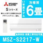 エアコン 三菱電機 霧ヶ峰 Sシリーズ 主に6畳用 MSZ-S2217-W パウダースノウ MITSUBISHI 工事対応可能